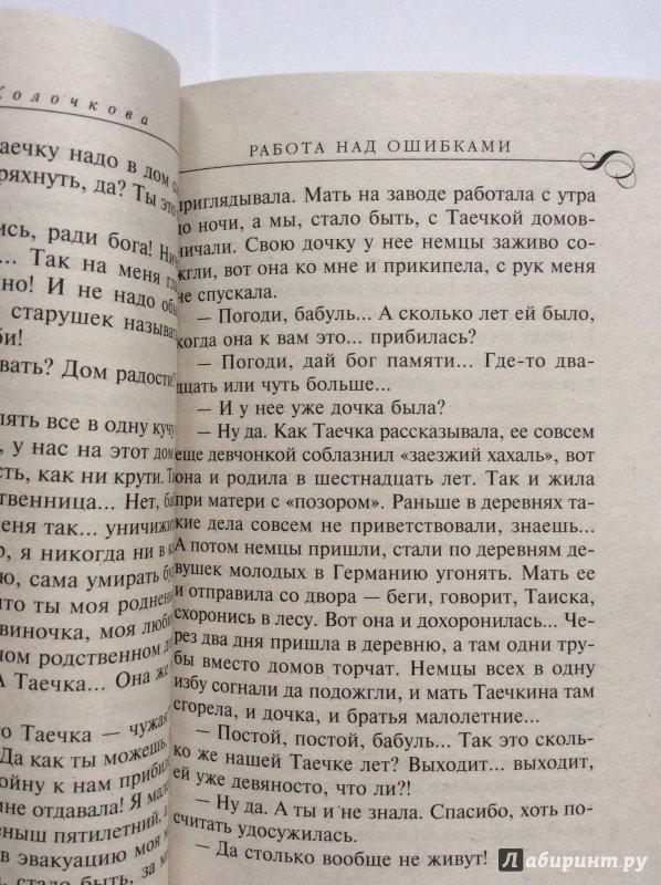 Иллюстрация 5 из 9 для Работа над ошибками - Вера Колочкова | Лабиринт - книги. Источник: Полина В.