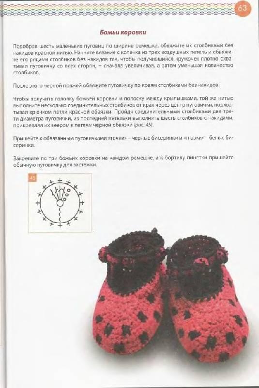 Иллюстрация 29 из 44 для Пинетки, носочки, тапочки: 16 очаровательных моделей, связанных крючком и спицами - Наталья Чичикало | Лабиринт - книги. Источник: Юта