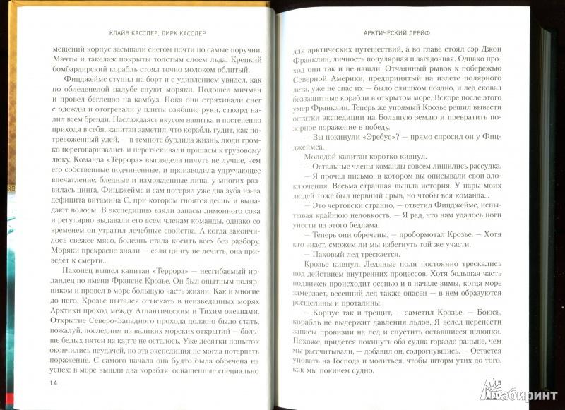 Иллюстрация 7 из 7 для Арктический дрейф - Касслер, Касслер | Лабиринт - книги. Источник: Александров  Юрий