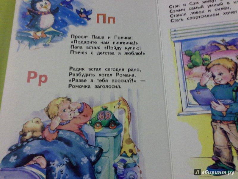Иллюстрация 16 из 30 для Азбука с именами - Людмила Уланова   Лабиринт - книги. Источник: Родионова Жанна