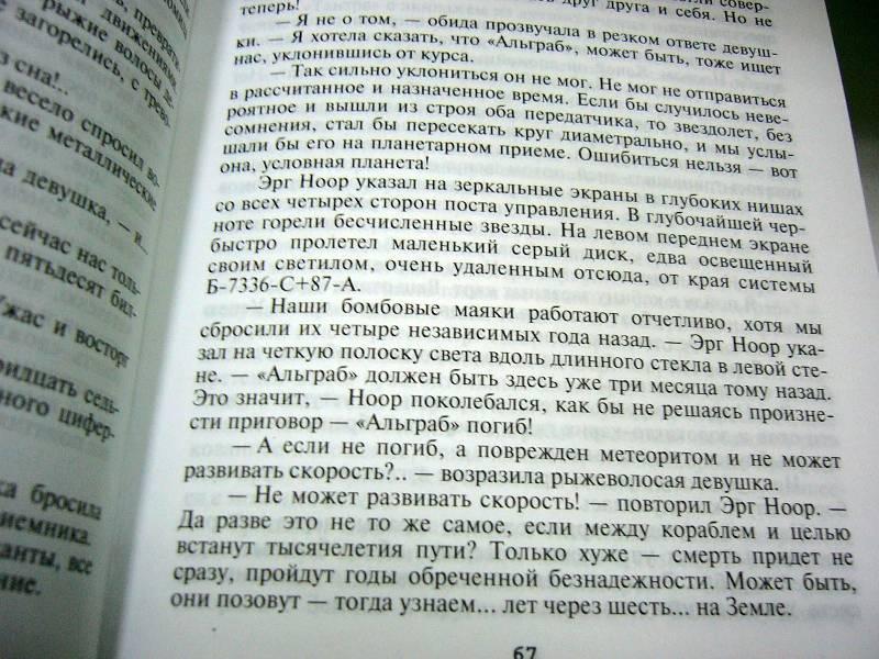 Иллюстрация 3 из 11 для Туманность Андромеды - Иван Ефремов | Лабиринт - книги. Источник: Nika