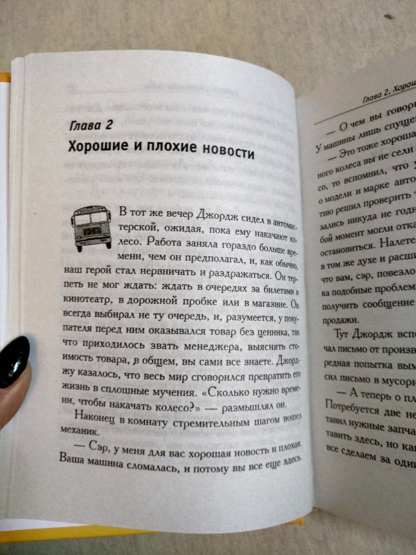 Иллюстрация 20 из 23 для За рулем своей карьеры - Джон Гордон   Лабиринт - книги. Источник: Вероника