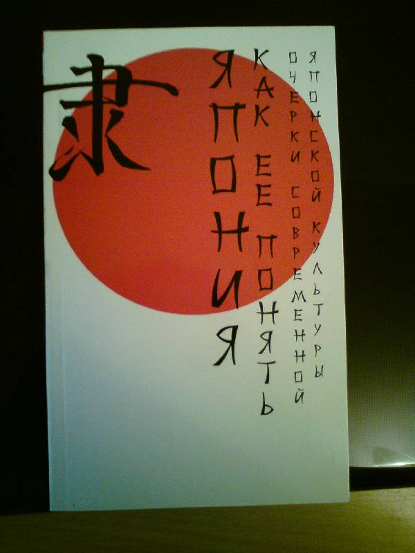 Иллюстрация 2 из 14 для Япония. Как ее понять: очерки современной японской культуры | Лабиринт - книги. Источник: LilyWhite