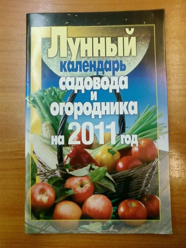 Иллюстрация 1 из 8 для Лунный календарь садовода и огородника на 2011 год - Анастасия Красичкова | Лабиринт - книги. Источник: lettrice