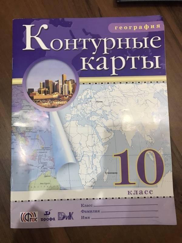 Иллюстрация 23 из 27 для География. 10 класс. Контурные карты. ФГОС | Лабиринт - книги. Источник: Хачатрян  Грант