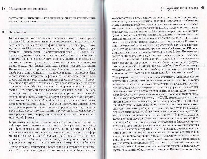 Иллюстрация 3 из 4 для PR-кампания своими силами. Готовые маркетинговые решения (+ CD) - Юрий Касьянов | Лабиринт - книги. Источник: Матрёна