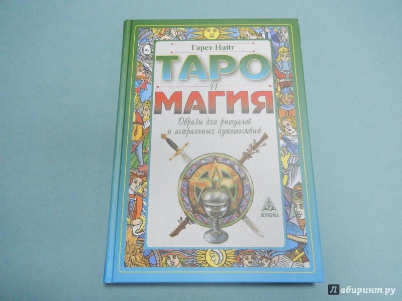Иллюстрация 4 из 8 для Таро и магия. Образы для ритуалов и астральных путешествий - Гарет Найт | Лабиринт - книги. Источник: dbyyb