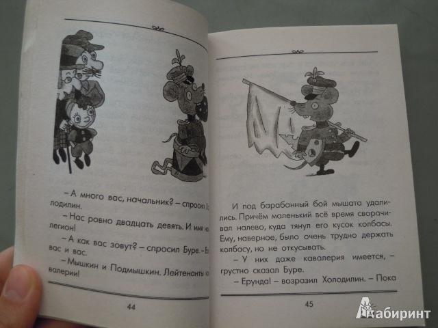 Иллюстрация 6 из 7 для Гарантийные человечки. Гарантийные возвращаются - Эдуард Успенский | Лабиринт - книги. Источник: Iwolga