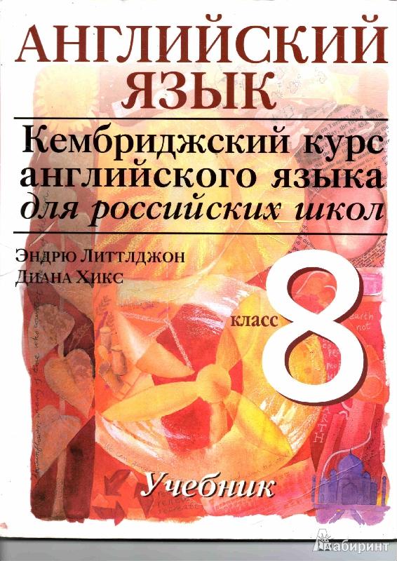Иллюстрация 2 из 7 для Английский язык. Уровень 3. 8 класс. Учебник для общеобразовательных учреждений - Литтлджон, Хикс   Лабиринт - книги. Источник: Лукашевич  Анна