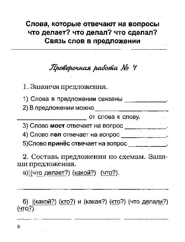 2 кл контрольная работа по русскому языку 895