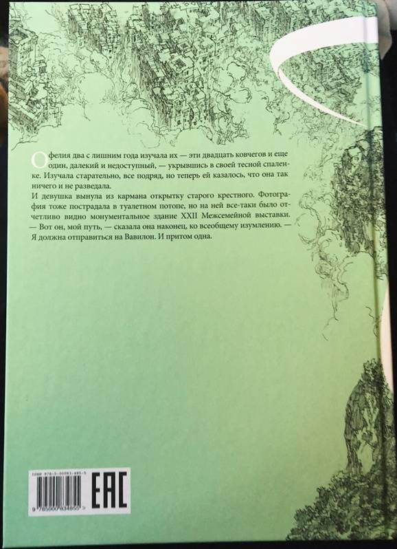 Иллюстрация 9 из 69 для Сквозь зеркала. Книга 3. Память Вавилона - Кристель Дабо | Лабиринт - книги. Источник: Stepashka