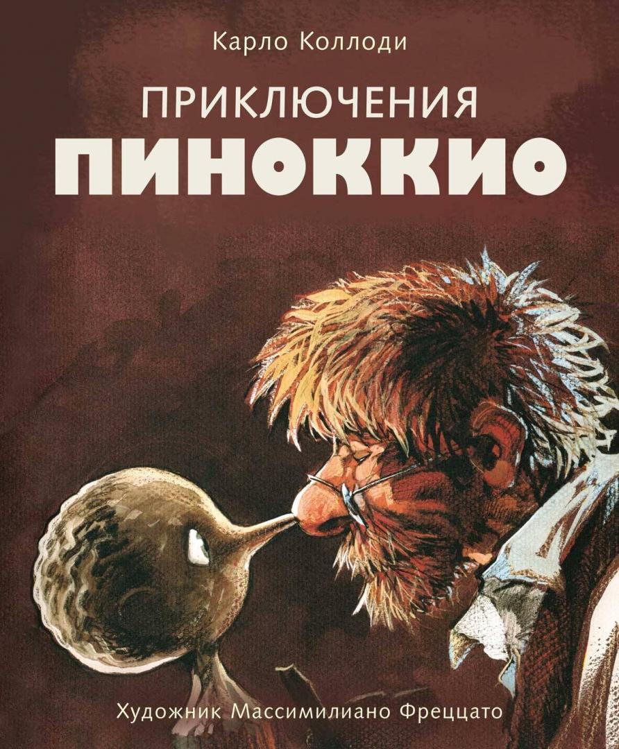 Приключения пиноккио картинка