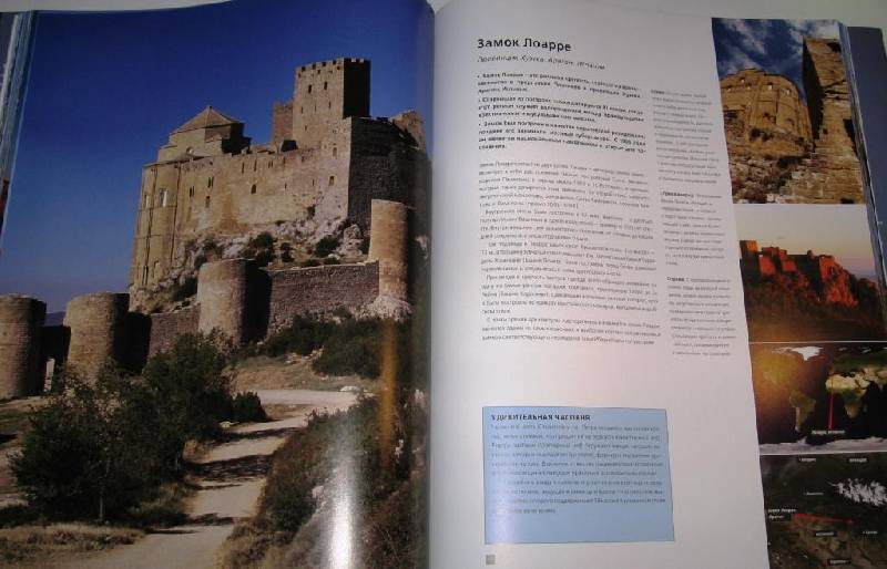 Иллюстрация 17 из 33 для Замки: 75 самых красивых замков мира - Льюис, Накви | Лабиринт - книги. Источник: Zhanna