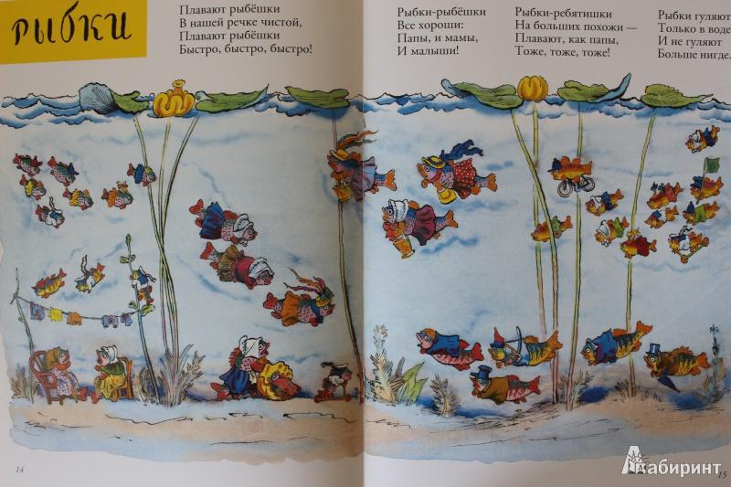 Иллюстрация 9 из 44 для Сюзон и мотылек. Французские народные песенки | Лабиринт - книги. Источник: so-vanille