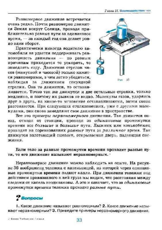 Иллюстрация 21 из 37 для Физика. 7 класс - Александр Перышкин   Лабиринт - книги. Источник: Юта