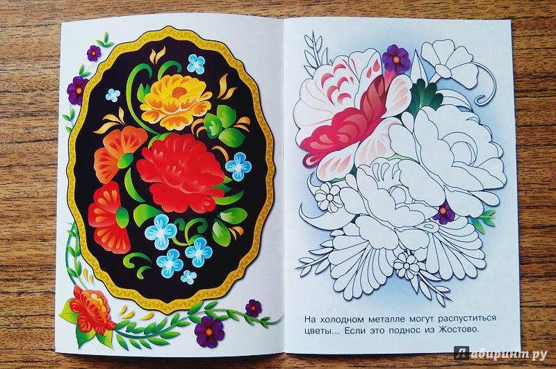 жостовская роспись картинки как рисовать поэтапно системе