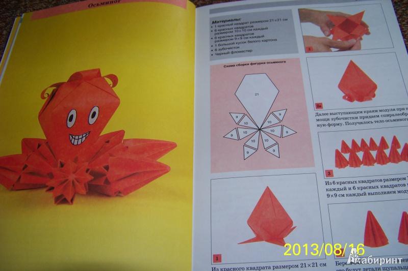 Иллюстрация 4 из 10 для Оригами. Фигурки животных - Ирина Жукова | Лабиринт - книги. Источник: G