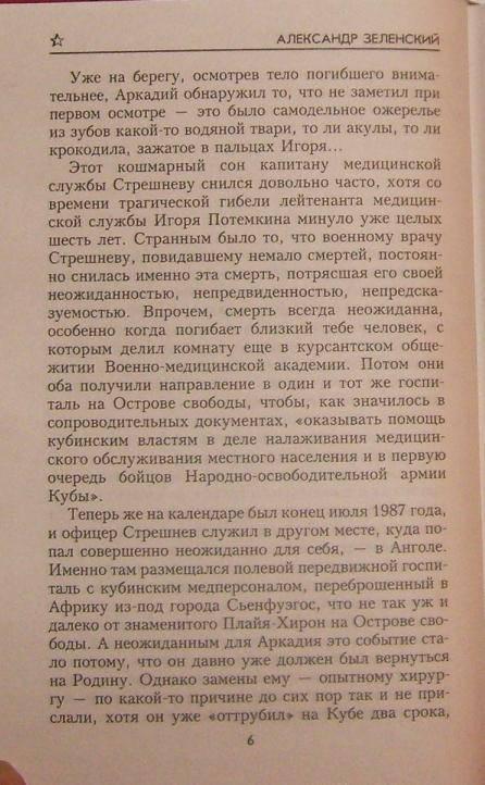 Иллюстрация 4 из 12 для Тайное оружие фюрера - Александр Зеленский | Лабиринт - книги. Источник: Laki