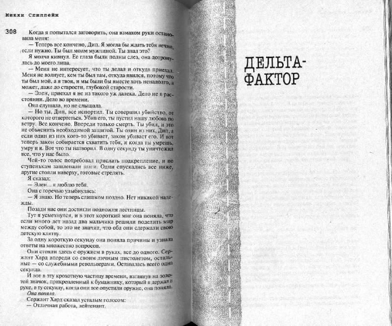Иллюстрация 8 из 15 для Коп вышел из игры - Микки Спиллейн   Лабиринт - книги. Источник: Дочкин  Сергей Александрович