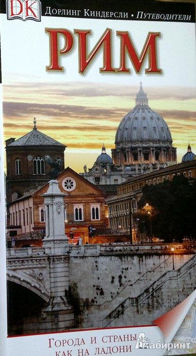 Иллюстрация 1 из 21 для Рим. Путеводитель | Лабиринт - книги. Источник: Леонид Сергеев