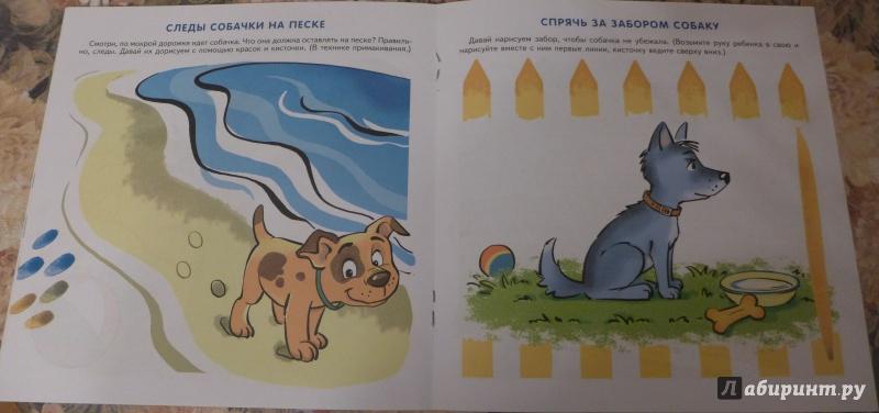 Иллюстрация 17 из 23 для Я начинаю рисовать. Альбом 1 для детей 2-3 лет | Лабиринт - книги. Источник: Кондрашева  Анна