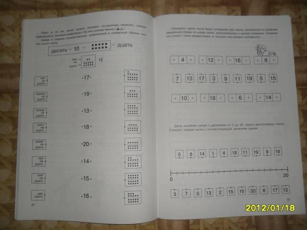 Иллюстрация 9 из 9 для Обучение счёту. Я считаю до 100 - Николай Бураков | Лабиринт - книги. Источник: mogitatiana