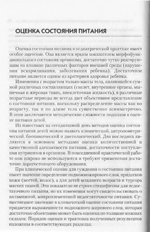 Иллюстрация 16 из 19 для Непосредственное обследование ребенка: Учебное пособие - Владимир Юрьев   Лабиринт - книги. Источник: Ялина