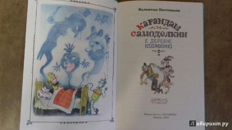 """Читать карандаш и, самоделкин в деревне, козявкино """", постников"""