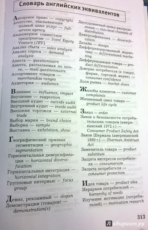 Иллюстрация 12 из 14 для Международный маркетинг - Светлана Карпова | Лабиринт - книги. Источник: very_nadegata
