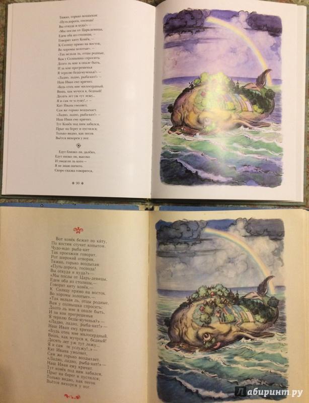 Иллюстрация 64 из 109 для Конек-Горбунок - Петр Ершов | Лабиринт - книги. Источник: Наталья Л.