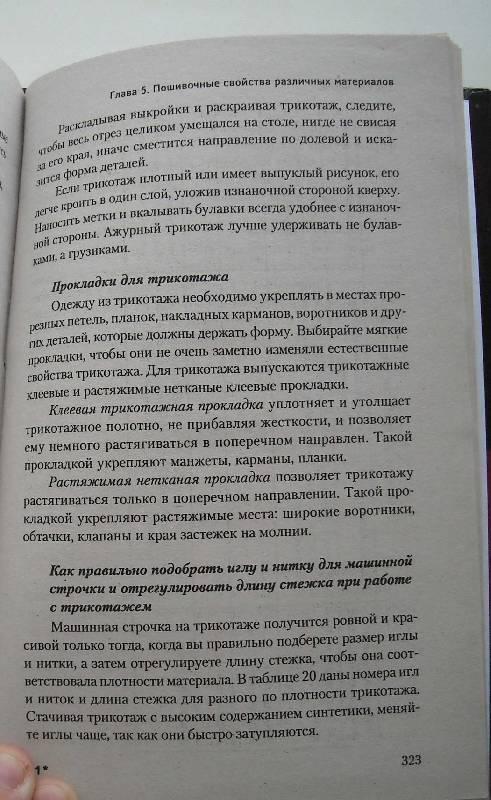 Иллюстрация 14 из 14 для Модная одежда. Моделирование и изготовление одежды - Татьяна Соприкина | Лабиринт - книги. Источник: frolicsome_i