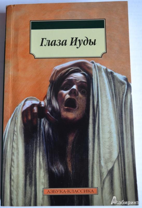 Иллюстрация 1 из 6 для Глаза Иуды | Лабиринт - книги. Источник: Galina