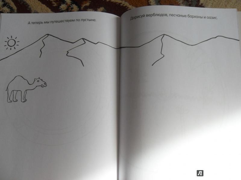 Иллюстрация 8 из 29 для Книга детского творчества. Удивительное путешествие - Смрити Прасадам-Холлз | Лабиринт - книги. Источник: knigolyub