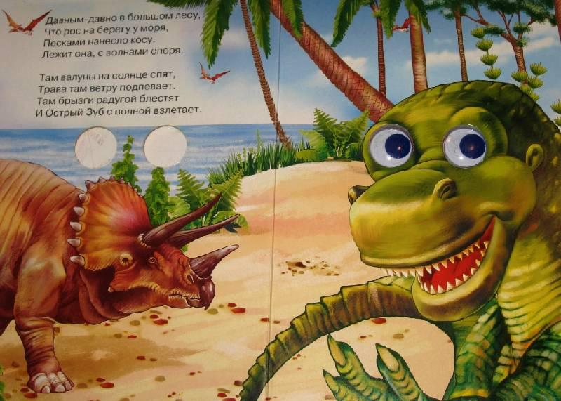Иллюстрация 1 из 3 для Малышки динозаврики - Галина Косова | Лабиринт - книги. Источник: Zhanna
