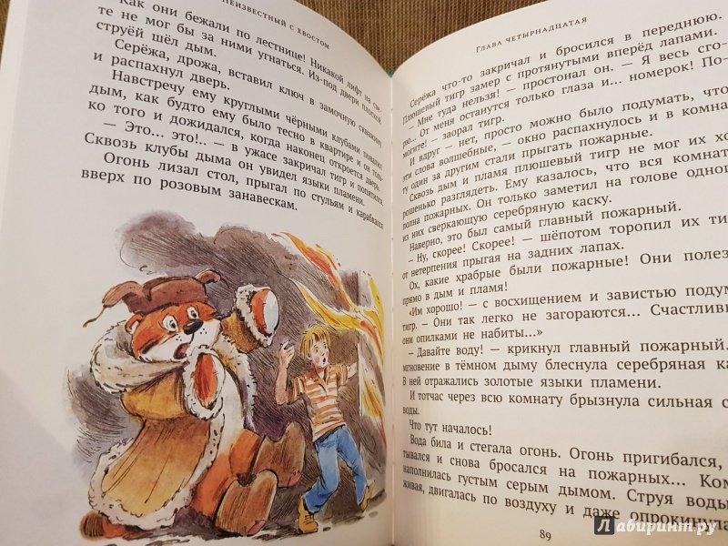 Иллюстрация 16 из 38 для Неизвестный с хвостом - Софья Прокофьева | Лабиринт - книги. Источник: Алексей Гапеев