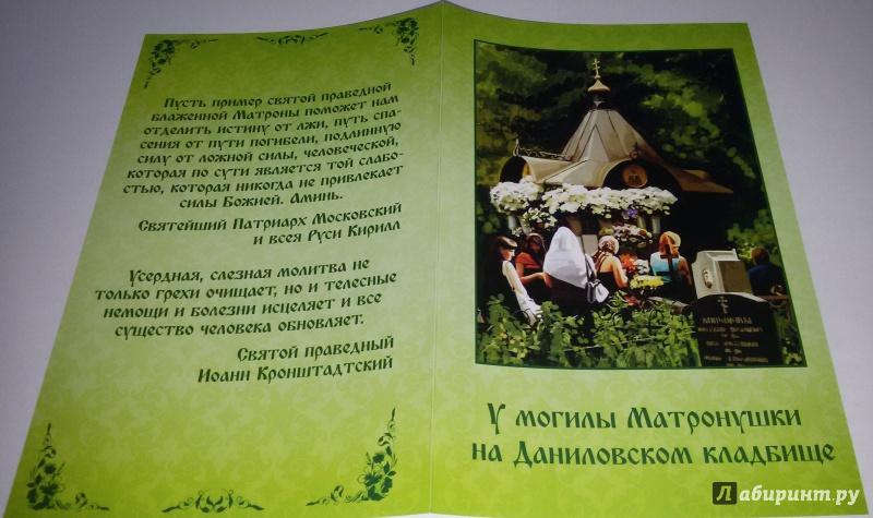 Иллюстрация 15 из 31 для Молитвенная помощь блаженной Матроны Московской (набор открыток) | Лабиринт - книги. Источник: анна