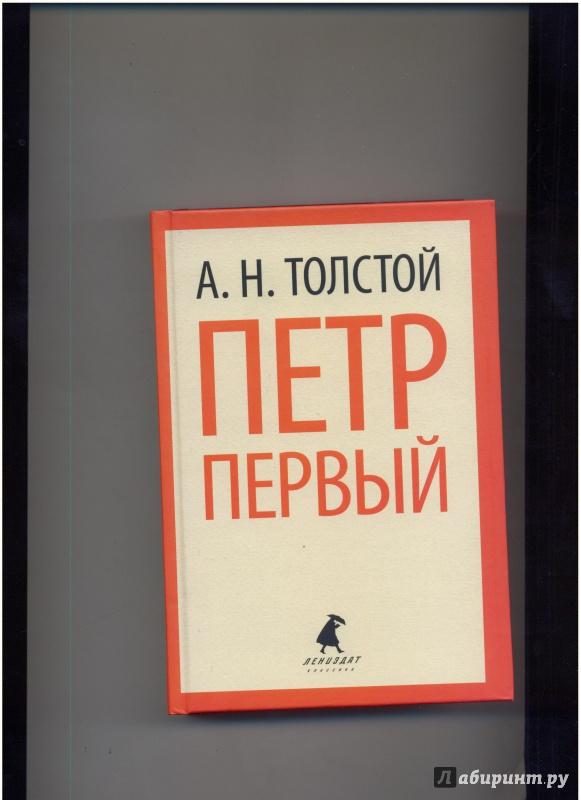 Иллюстрация 2 из 9 для Петр Первый - Алексей Толстой | Лабиринт - книги. Источник: Evgeniya