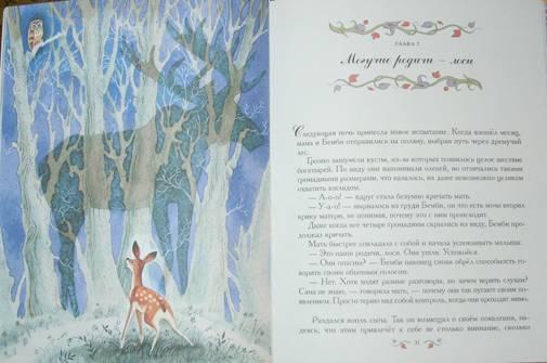 Иллюстрация 1 из 29 для Бемби - Феликс Зальтен   Лабиринт - книги. Источник: Качура Светлана Анатольевна