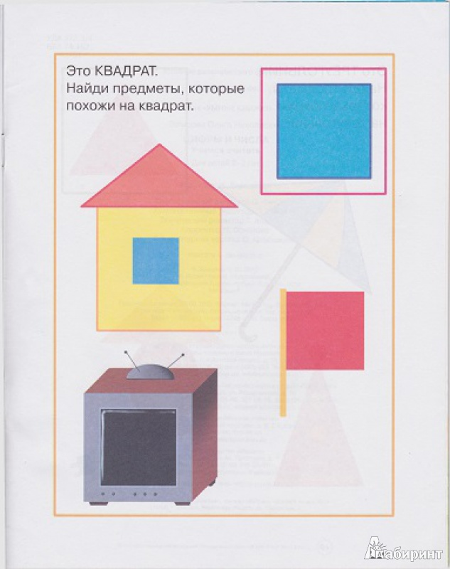 Картинки по форме квадрат