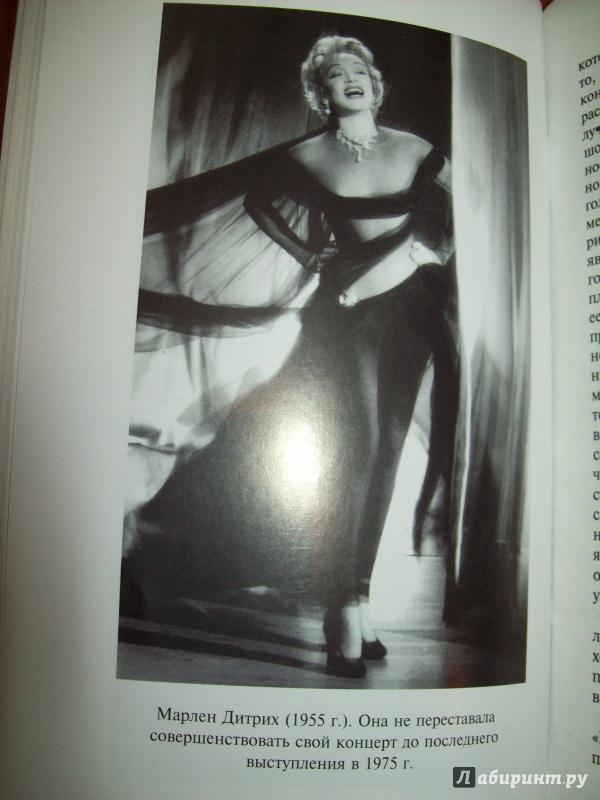 Иллюстрация 13 из 35 для Марлен Дитрих: последние секреты - Боске, Рахлин | Лабиринт - книги. Источник: КошкаПолосатая