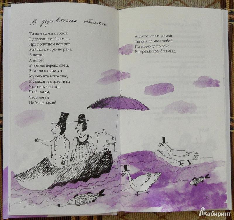 Иллюстрация 3 из 44 для Грустный кондитер | Лабиринт - книги. Источник: Maxima