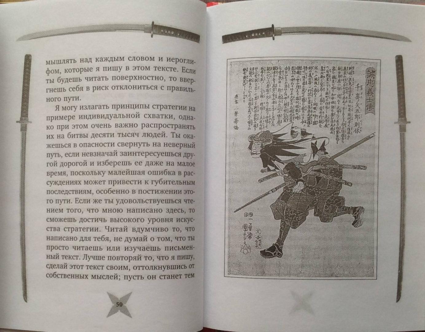 Иллюстрация 21 из 23 для Книга пяти колец. Горин-но сё. Путь стратегии - Миямото Мусаси   Лабиринт - книги. Источник: Игорь