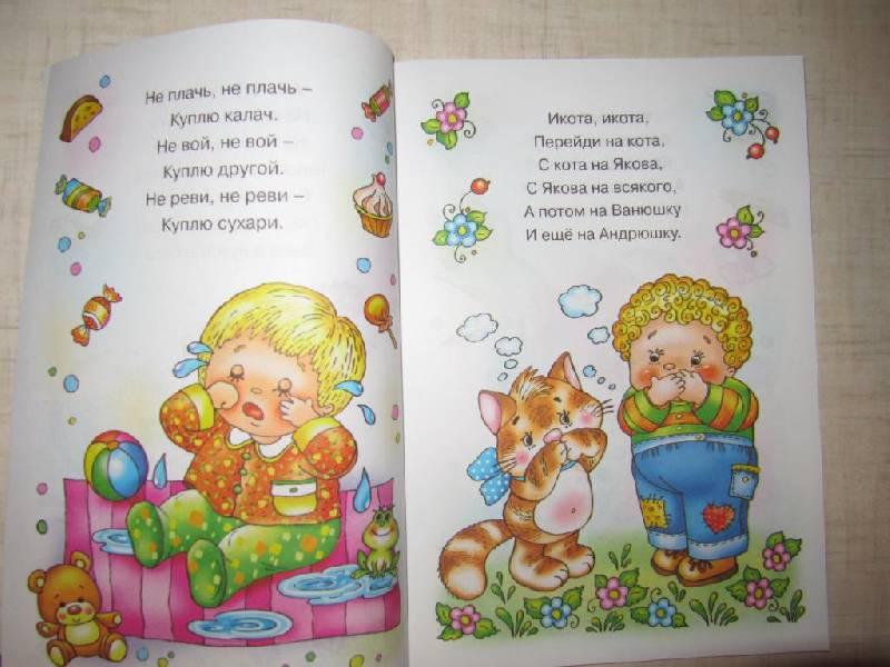Иллюстрация 15 из 17 для Потешки: Кокли-мокли. Утешаем   Лабиринт - книги. Источник: Мурка