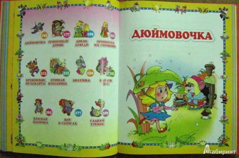 Иллюстрация 6 из 9 для В гости к сказке | Лабиринт - книги. Источник: Терещенко  Татьяна Анатольевна