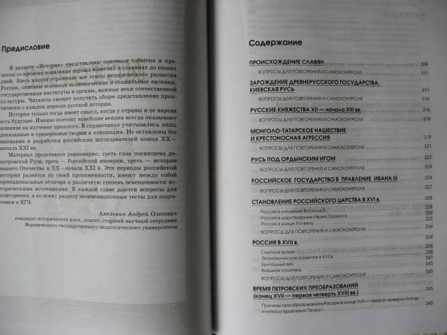 Иллюстрация 9 из 15 для Большая школьная энциклопедия: Том 2   Лабиринт - книги. Источник: Юта