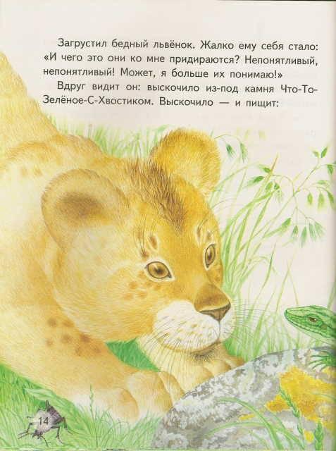 Иллюстрация 6 из 18 для Читаем сами. Разговоры животных - Е. Позина | Лабиринт - книги. Источник: _Елена_