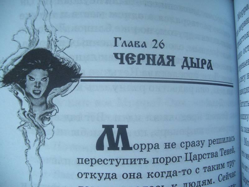Иллюстрация 3 из 6 для Хрустальный ключ - Тамара Крюкова   Лабиринт - книги. Источник: unnamed