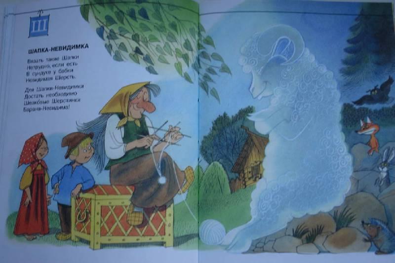 Иллюстрация 33 из 41 для Азбука Бабы Яги - Андрей Усачев | Лабиринт - книги. Источник: Полисвет