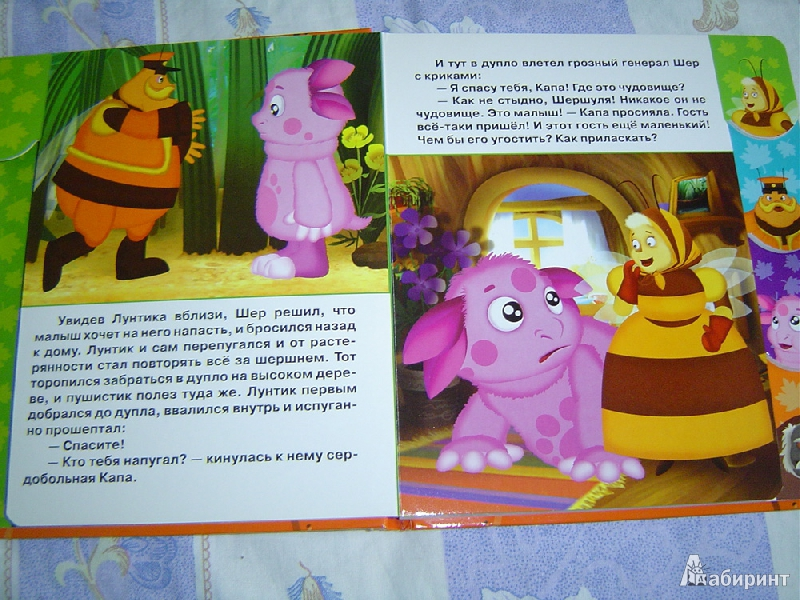 Иллюстрация 4 из 5 для Лунтик и его домик. Волшебный чемоданчик | Лабиринт - книги. Источник: Лек