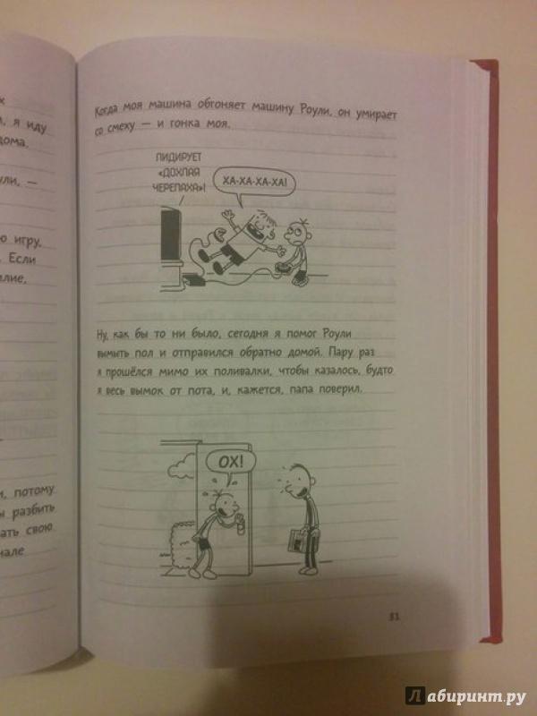 Иллюстрация 30 из 49 для Дневник слабака - Джефф Кинни | Лабиринт - книги. Источник: @tomalya